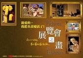 【視覺藝術】展覽會之畫~奧地利偶戲大師+鋼琴家將名畫變活了!歡喜國際鉅獻:1002530_597359567059829_347496433846094488_n.jpg