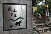 【台北旅遊】象山登山步道 Elephant Mountain Hiking Trail~台北101從: