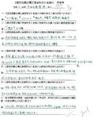【教學】《發現美麗台灣之春夏秋冬》紀錄片‧天下雜誌‧2013-01-31發行‧國家圖書館會議廳首映會:70435黃喬琳.jpg