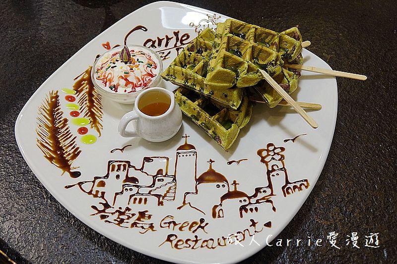 天堂鳥希臘餐廳~跟著特色希臘料理翱遊藍色愛情海!推薦國菜-慕沙卡‧甜點-巴克拉瓦‧天母新熱門IG打卡: