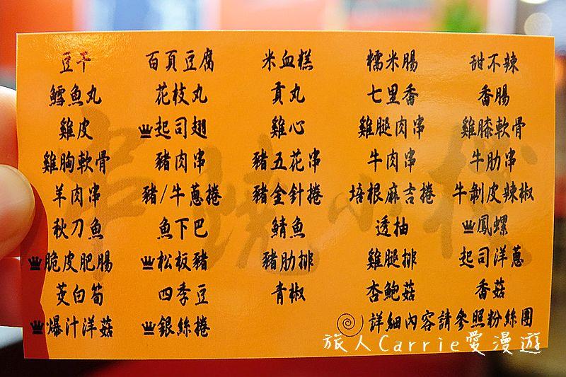 串燒小棧【中壢美食】~近新街溪的創意串燒‧起司豆皮/培根麻吉捲/洋蔥起司翅/牛肉剝皮辣椒捲/烤銀絲卷: