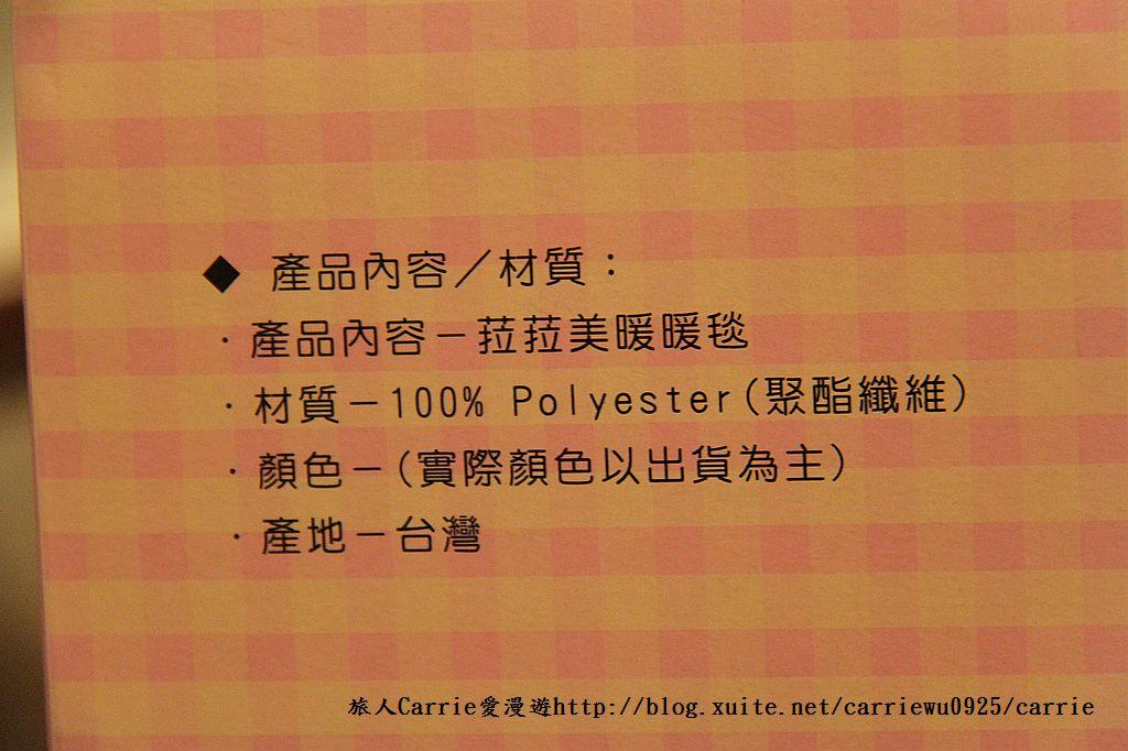 【產品】Laramei/華耀-兔寶寶暖暖毯~微笑MIT好東西,溫暖寶寶整個寒冬:IMG_0732.jpg