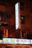 【新北市‧永和區】下龍灣越南料理~樸實道地北越風‧味發送網無償體驗文:02IMG_8066.jpg