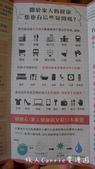 【產品】萊思Li-ZEY Comfosy 除菌宣言-愛寶貝抗菌噴霧系列~日本製居家健康好物:P1620339.jpg