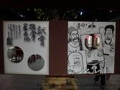 【展覽】老夫子50時空叮叮車~到台北松山文創園區搭乘叮叮車穿越時光隧道進入漫畫場景:53P1350621.jpg