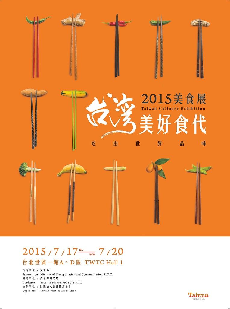 一府三味:2015台灣美食展海報.jpg