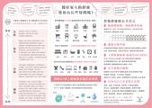 【產品】萊思Li-ZEY Comfosy 除菌宣言-愛寶貝抗菌噴霧系列~日本製居家健康好物:除菌宣言DM-02.jpg