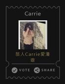 Carrie入圍 2015 Xuite 優質大賞,懇請有 Xuite 帳號的朋友,每天投票抽大獎!:Carrie入圍.jpg