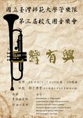 藝文活動:師大校友團第三屆音樂會海報 2012poster.jpg