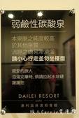【烏來住宿】達利溫泉渡假會館DAILEI RESORT~山嵐雙人套房泡湯賞絕讚山景‧現點現做客製化早: