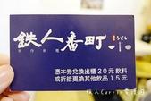 鐵人番町讚岐烏龍麵(逢甲創始店)【台中美食】歐巴韓式泡菜套餐 豚五花丼飯 咖喱嫩雞飯 柴魚昆布湯麵 :