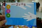 【公益】板橋黃石市場‧新北市二手市集‧部落客愛心義賣做公益:16P1350251.jpg