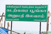 【南印喀拉拉】肯亞庫馬利(科摩林角)~印度半島最南端‧三海交會的處女女神聖地:IMG_0392.jpg