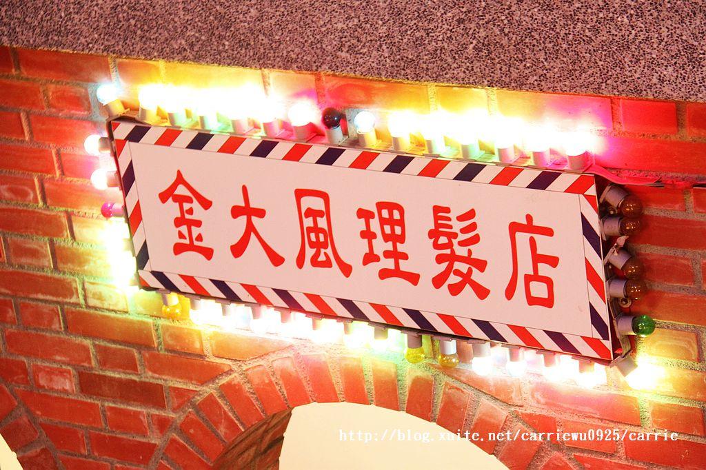 【彰化縣‧鹿港鎮】童年往事莊園民宿~懷舊主題勾起兒時美好回憶:12IMG_2029.jpg