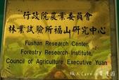 【宜蘭旅遊】福山植物園~亞洲最大植物園區‧親子共遊絕佳生態教室‧台灣葉鼻蝠‧山羌‧獼猴‧需預約申請: