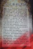 【桃園縣平鎮市】忠貞眷村~異域血淚歷史‧龍岡地區的多元文化和雲南美食:IMG_1506.jpg