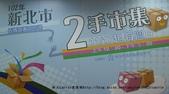 【公益】板橋黃石市場‧新北市二手市集‧部落客愛心義賣做公益:01P1350230.jpg