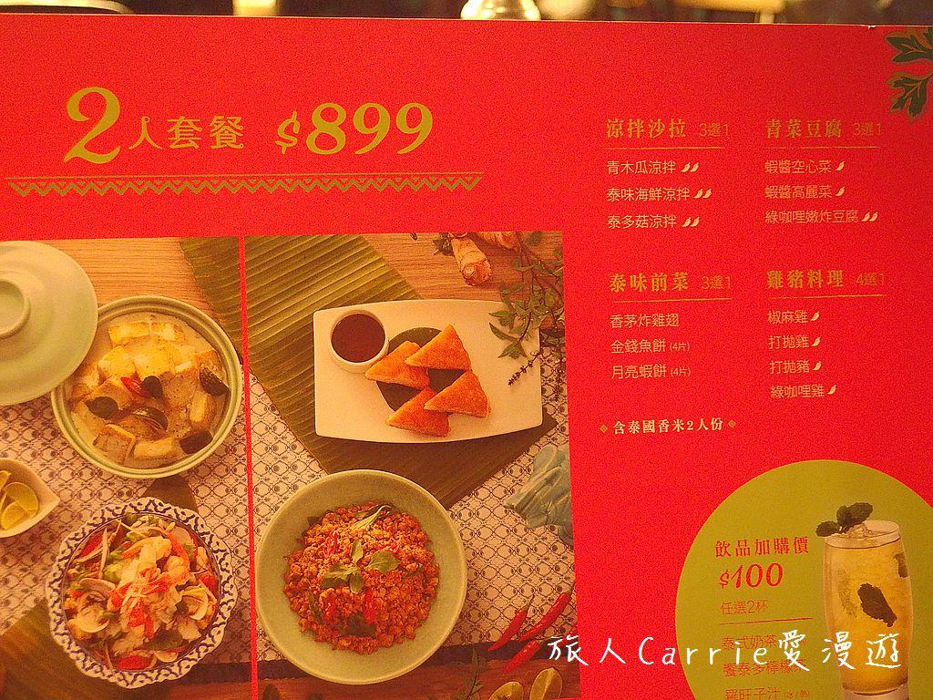【台北大安】饗泰多Siam More泰式餐廳~台北東區泰式料理酸辣夠味‧超厚月亮蝦餅:IMGP4956.jpg