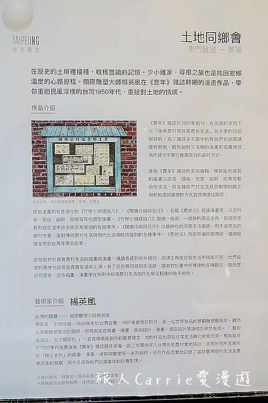 「台北發生」同學會Reunion@TaipeiING: