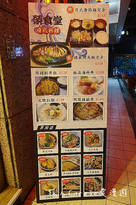 榮食堂【內湖美食】~內湖平價日式料理‧捷運內湖站 湖光市場‧定食‧丼飯‧拉麵‧烤物‧炸物‧生魚片: