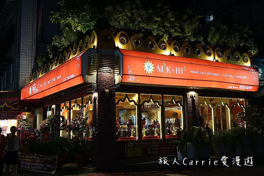 【台北美食】馬友友印度廚房-大直 Mik-Hi5 Indian Restaurant~隆重開幕祈福剪:DSC09543.jpg