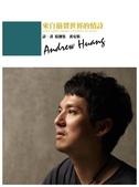 【音樂】黃安祖《吟唱詩人》~2015全新音樂詩專輯‧〈肉體〉一場集哲學、藝術、奇幻的聽視覺饗宴:
