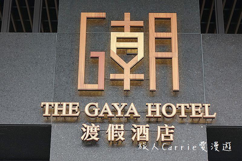 GAYA渡假酒店【台東市住宿】~擁有洞洞館老屋魂的五星級飯店‧無邊際泳池飽覽鯉魚山美景‧搭配易飛網立: