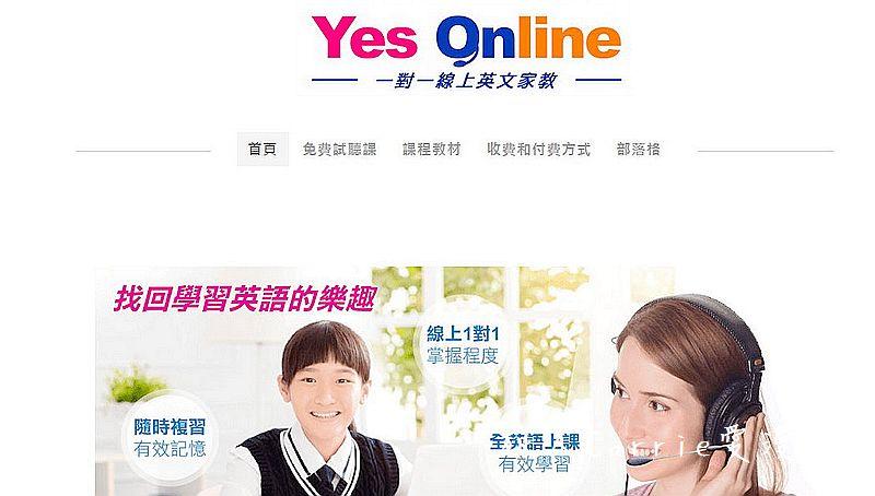 Yes Online 線上英文家教【英文進修】~線上1對1外籍英文家教‧支援多種平台隨時可練英文: