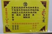 【台北大同美食】圓環三元號魯肉飯~老闆,來一組國寶級魯肉飯+魚翅肉羹!松茸鳥蛋湯‧排骨湯同場加映!老:05DSC08148.jpg