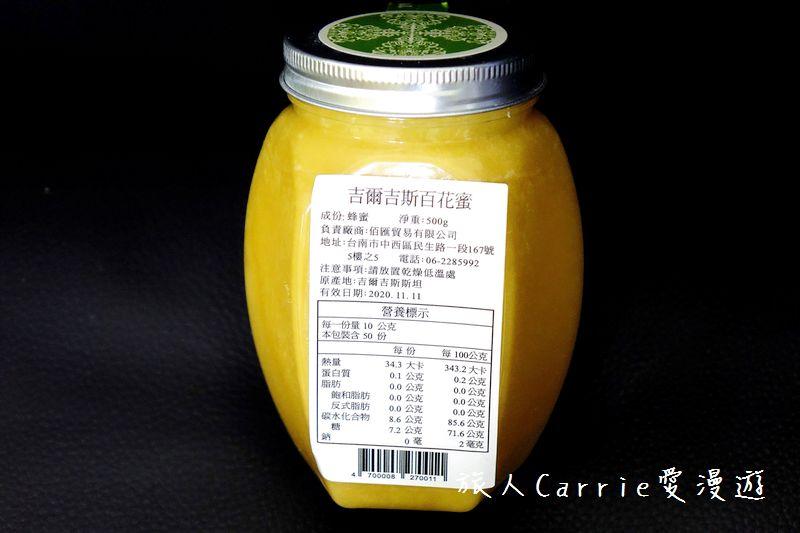 【伴手禮推薦】吉爾吉斯蜂蜜 百花蜜~來自純淨中亞高原,最頂級香醇濃郁的蜂蜜饗宴!:DSC07540.jpg