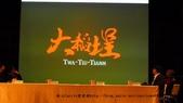 【電影】《大稻埕TWA-TIU-TIANN》﹝一頁無法取代的繁華-大稻埕的故事﹞講座~演繹1920到:P1360198.jpg