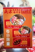 萬得富爸爸肉骨茶~第一家馬來西亞人到臺灣開的正宗藥膳肉骨茶‧新鮮溫體豬肉完美比例藥材香到爆炸‧捷運新:19IMG_9437.jpg