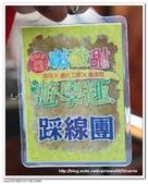 【高雄】2012高雄物產鹹酸甜遊學趣:02IMG_3509.jpg