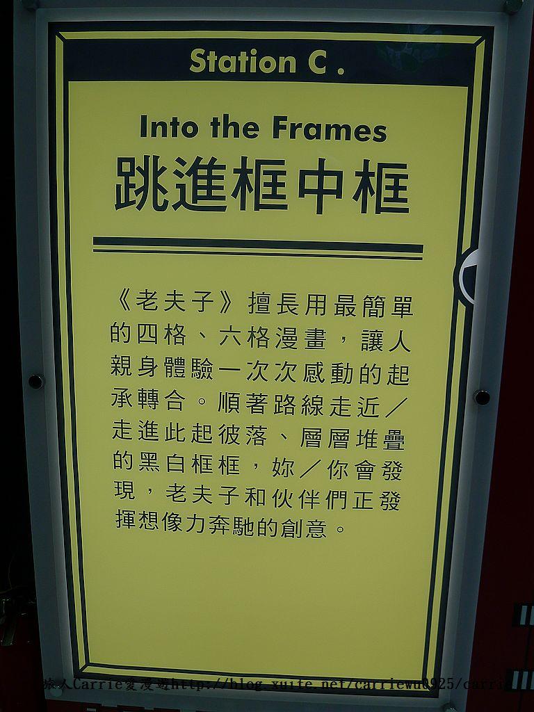 【展覽】老夫子50時空叮叮車~到台北松山文創園區搭乘叮叮車穿越時光隧道進入漫畫場景:23P1350498.jpg