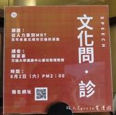 臺灣新文化運動紀念館~「用我們的口,說自己的文化」,活潑互動AR展演台灣自由意識覺醒歷程,還有日本水:12IMG_0043.jpg