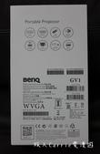 BenQ LED 無線行動投影機 GV1~輕巧娉婷、用途多元的微型投影機‧打造親子同歡的家庭劇院!【:02DSC07321.jpg