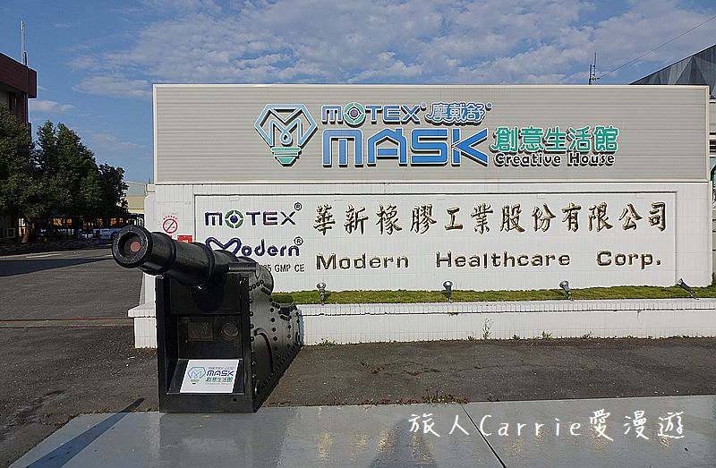 華新MASK創意生活館(口罩觀光工廠) 【彰化田中旅遊】亞洲首見口罩主題互動親子遊‧善用摩戴舒力抗P: