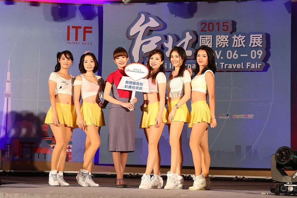 2015台北國際旅展(ITF)11月6日登場「千萬愛旅遊」‧科技智慧 低碳環保 旅遊論壇‧內有大會抽:熱力四射的中華航空「CI_Beauties!!」.JPG