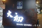 大初 SHABU SHABU涮涮鍋~50oz巨無霸肉品雙人餐大挑戰!國父紀念館捷運站頂級大份量肉食者:DSC04948.jpg