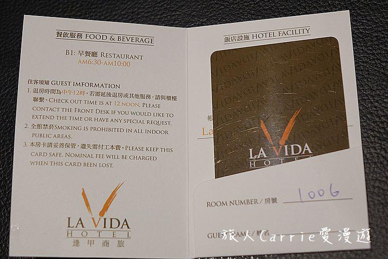 逢甲商旅La Vida Hotel【台中住宿】~溫馨舒適質感台中飯店 步行3分鐘可達逢甲夜市: