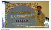 林婉美老夫子姐姐《走入大絲路中東段:以、巴、約、黎、敘五國19個世界遺產紀行》新書發表會:P1230424.jpg