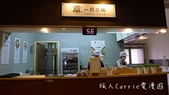【台北大安】一府三味~道地台南風味的鍋燒意麵、海鮮泡飯專賣店:P1550691.jpg