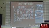 【導覽】中華基督教長老教會台北信友堂嗎哪團契第10组:由Carrie導覽大稻程:P1560736.jpg
