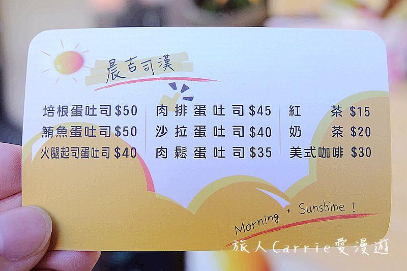【桃園美食】晨吉司漢肉排蛋吐司-旗艦店~桃園八德早餐外帶店‧開放加盟: