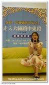 林婉美老夫子姐姐《走入大絲路中東段:以、巴、約、黎、敘五國19個世界遺產紀行》新書發表會:P1230442.jpg