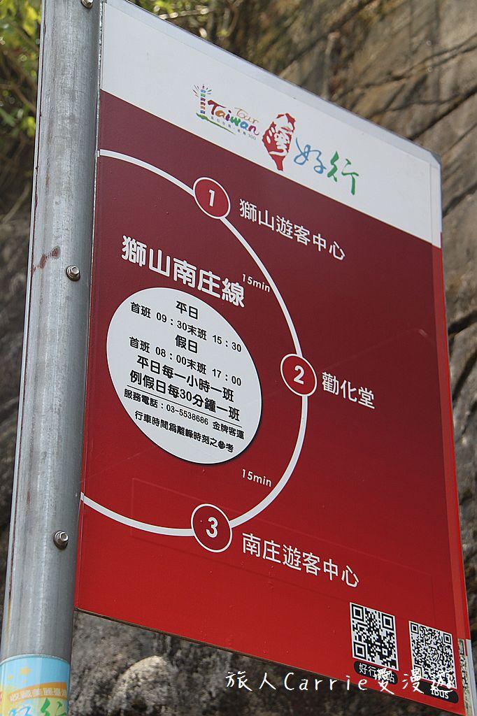【苗栗】台灣好行獅山線-搭獅山南庄線來趟美食之旅:IMG_7391.jpg