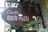 【新北板橋】咖啡因咖啡館~蔡英文小英曾蒞臨的巷弄隱藏版義式美食早午餐咖啡廳:IMG_2989.jpg