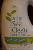 【產品】洗可麗See Clean環保洗衣精~洗起來乾淨清爽又愛地球:IMG_1081.jpg