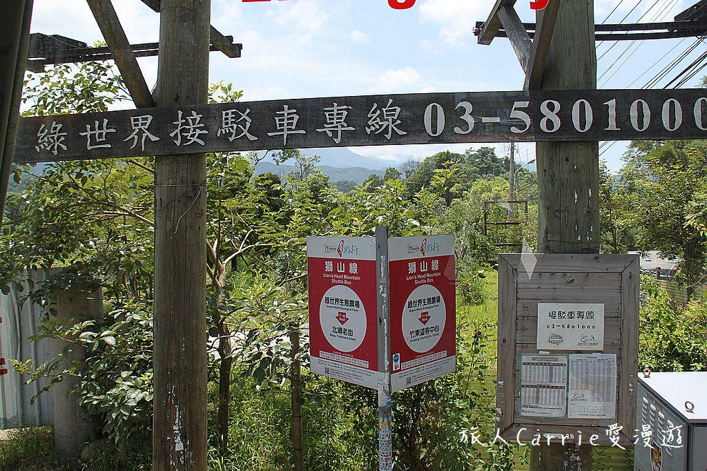 【苗栗】台灣好行獅山線-搭獅山南庄線來趟美食之旅:IMG_7378.jpg