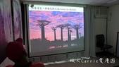 【我的馬達加斯加之旅講座】創意星球–星球國際旅行社‧後棟-世界遺產教室:P1620683.jpg
